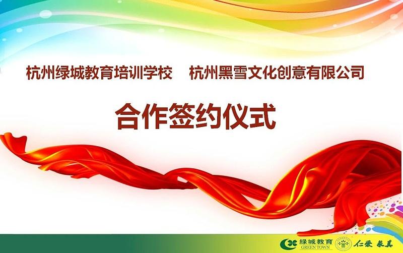 口才培训:黑雪语艺和绿城教育杭州举行签约仪式