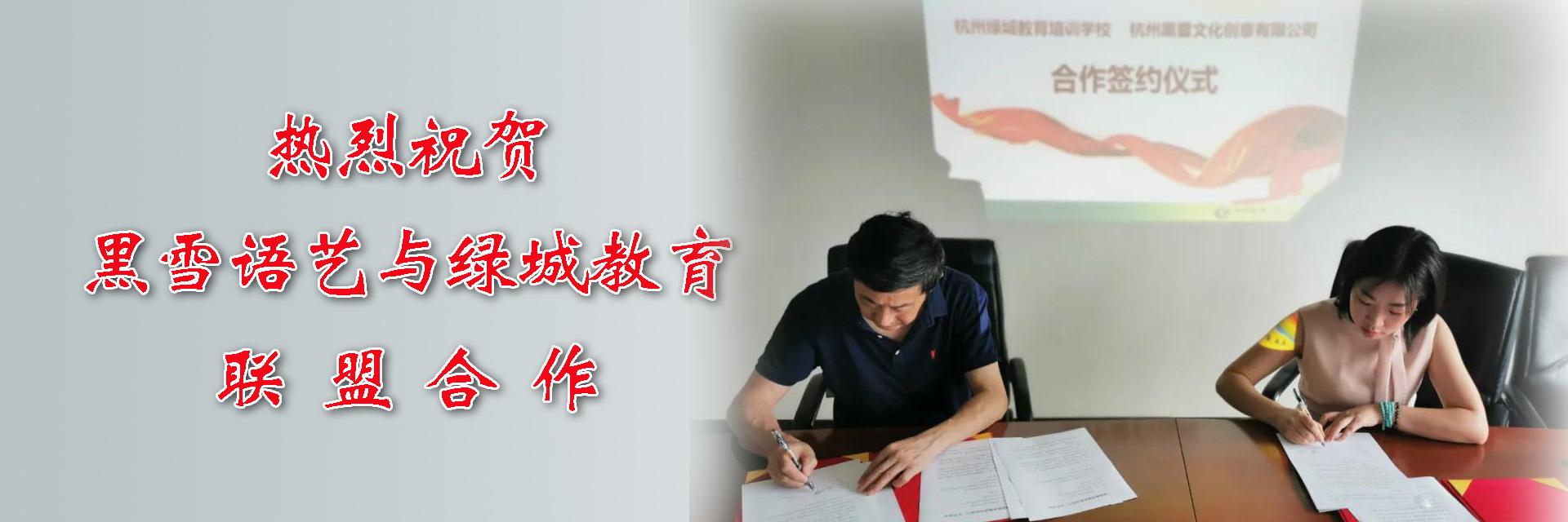 黑雪与绿城口才培训联盟合作|小主持培训加盟|杭州口才培训合作