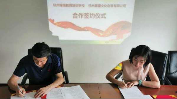 黑雪语艺和绿城教育杭州举行签约仪式:口才培训联盟合作