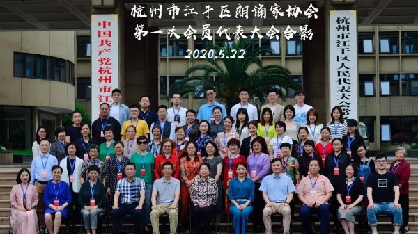 黑雪报道丨杭州市江干区朗诵家协会成立  创始人夏雪当选副会长