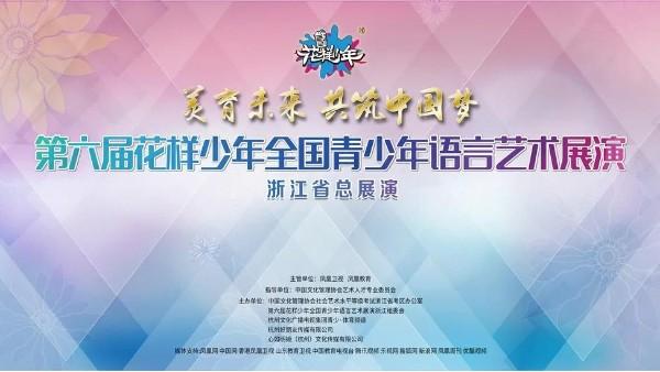2020浙江省青少年艺术素养教育发展论坛