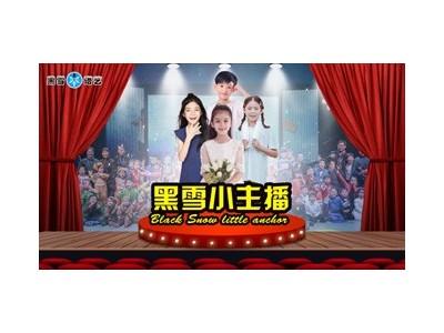 """黑雪小主播:首批""""黑雪小主播""""杭州总部集训——口才培训加盟"""