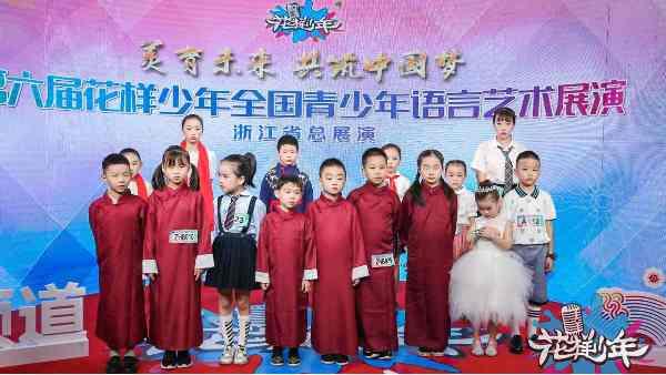 第六届花样少年浙江省总展演在杭州决赛,黑雪获14特金43金