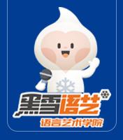 杭州黑雪文化创意有限公司