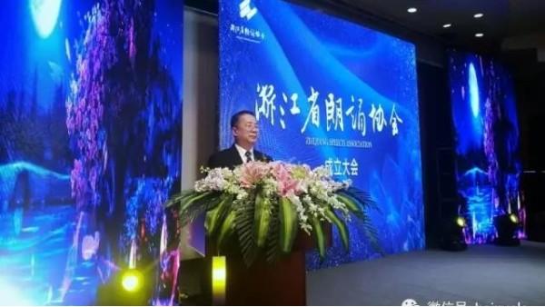 浙江省朗诵协会成立,黑雪教育成为首批会员单位,并在成立会上表演