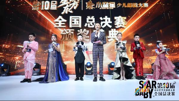 黑雪小主持亮相第十届小童星少儿超模大赛全国总决赛!