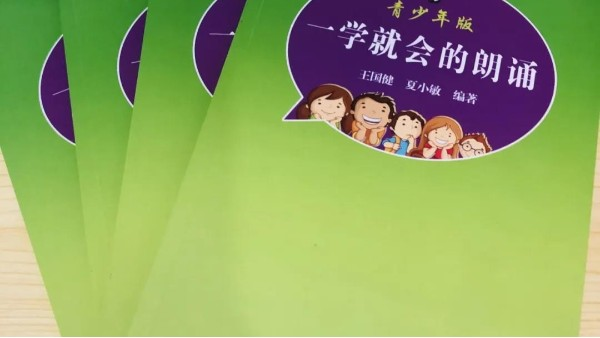 黑雪语艺||优秀学员与教师风采作品《自我介绍》(1)