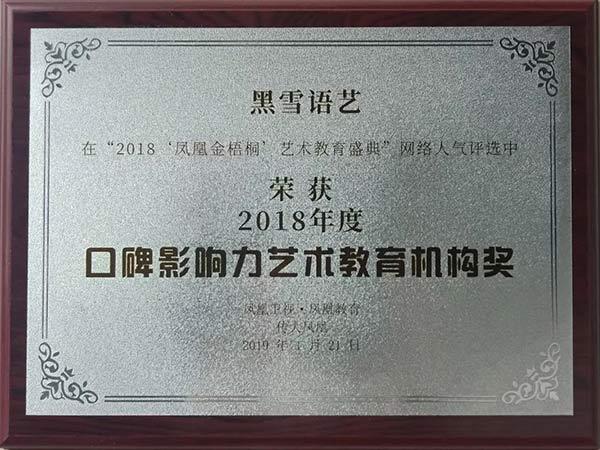 2018年度口碑影响力艺术教育机构奖