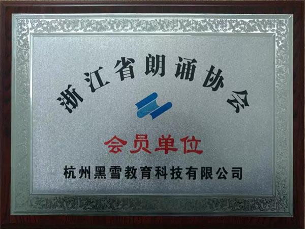 浙江省朗诵协会会员单位