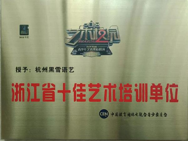 浙江省十佳艺术培训单位