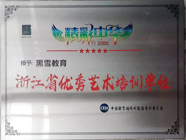 浙江省优秀艺术培训单位