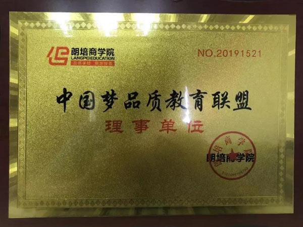 中国梦品质教育联盟