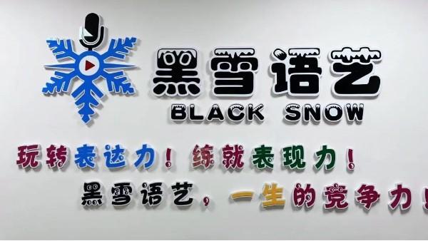 黑雪语艺课堂开课啦~快来学习发音小知识!!!!