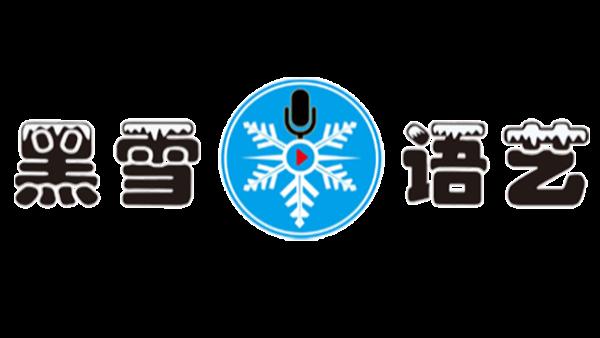 黑雪语言艺术(口才培训)课程体系全面升级