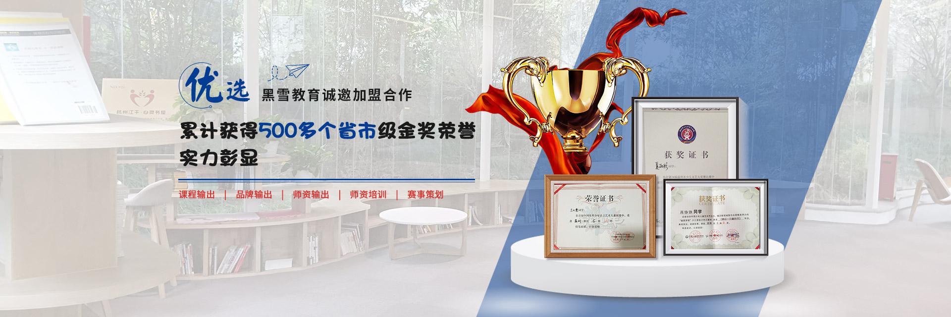 优选黑雪教育诚邀加盟合作,累计获得500多个省市级金奖荣誉,实力彰显