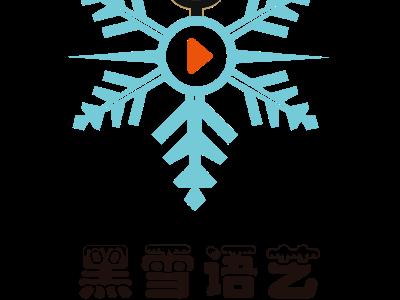 黑雪报道丨黑雪演讲的实力见证,雪宝又双叒叕荣获4个一等奖